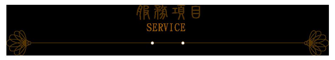 service-title01