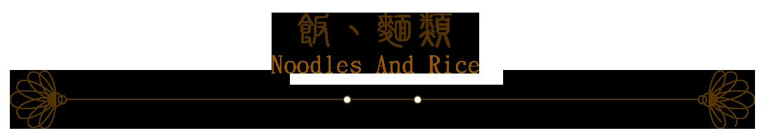 menu-title08-1
