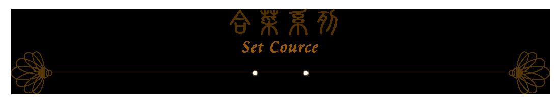 set_cource